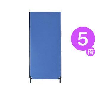 ■5倍ポイント■林製作所 ZIP2パーティション(パーテーション/衝立) 幅700mm×高さ1615mm アジャスター付き クロス洗濯可 YSNP70M-BL ブルー[21]