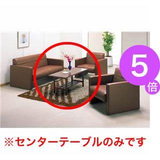 ■5倍ポイント■【単品】応接センターテーブル T-184S[21]