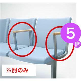 ■5倍ポイント■ジョインテックス ロビーチェア 肘2本セット AC-LH2 AC-L用[21]
