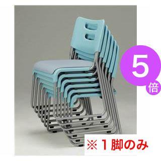 ■5倍ポイント■スタッキングチェアー No.628S-4 ブルー【1脚】[21]