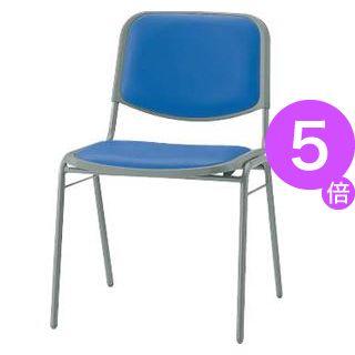 ■5倍ポイント■スタッキングチェアー No.1056S ブルー[21]