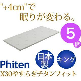 ■5倍ポイント■ファイテン X30やすらぎチタンフィット キング BE610090 【日本製】[21]