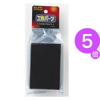 ■5倍ポイント■(業務用セット) ELPA 工作用ボックス 大 ブラック HK-BX02(BK) 【×30セット】[21]