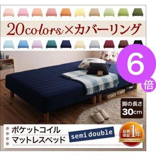 ■6倍ポイント■新・色・寝心地が選べる!20色カバーリングポケットコイルマットレスベッド 脚30cm セミダブル[L][00]