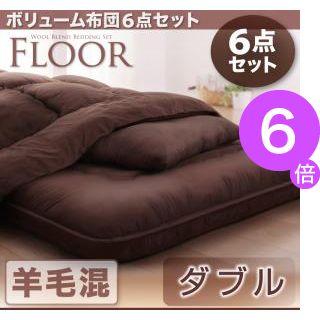 ■6倍ポイント■ボリューム布団6点セット【FLOOR 】フロア 羊毛混タイプ ダブル[00]