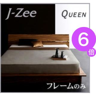 ■6倍ポイント■モダンデザインステージタイプフロアベッド J-Zee ジェイ・ジー ベッドフレームのみ クイーン(Q×1)[L][00]