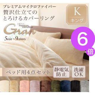 ■6倍ポイント■プレミアムマイクロファイバー贅沢仕立てのとろけるカバーリング gran グラン ベッド用 キング4点セット[00]