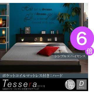 ■6倍ポイント■LEDライト・コンセント付きフロアベッド Tessera テセラ プレミアムポケットコイルマットレス付き ダブル[00]