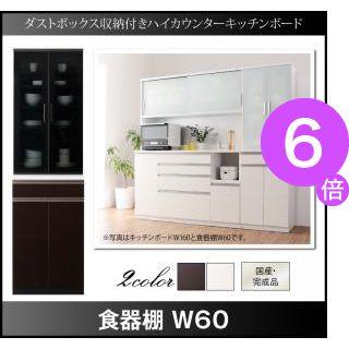 ■6倍ポイント■ダストボックス収納付きハイカウンターキッチンボード Pranzo プランゾ 食器棚 W60[4D][00]