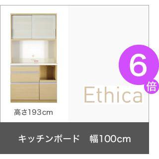 ■6倍ポイント■大型レンジ対応 清潔感のある印象が特徴のキッチンボード Ethica エチカ キッチンボード 幅100 高さ193[4D][00]