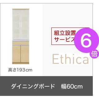 ■6倍ポイント■組立設置 大型レンジ対応 清潔感のある印象が特徴のキッチンボード Ethica エチカ ダイニングボード 高さ193[4D][00]