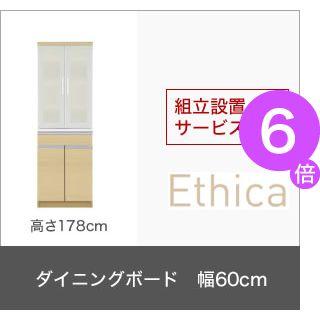■6倍ポイント■組立設置 大型レンジ対応 清潔感のある印象が特徴のキッチンボード Ethica エチカ ダイニングボード 高さ178[4D][00]