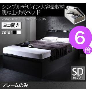 ■6倍ポイント■シンプルデザイン大容量収納跳ね上げ式ベッド Fermer フェルマー ベッドフレームのみ 横開き セミダブル 深さラージ[L][00]