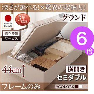■6倍ポイント■組立設置付 国産跳ね上げ収納ベッド Regless リグレス ベッドフレームのみ 横開き セミダブル 深さグランド[4D][00]