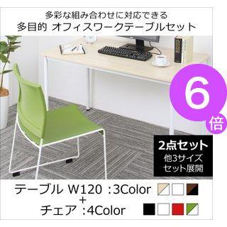 ■6倍ポイント■多彩な組み合わせに対応できる 多目的オフィスワークテーブルセット ISSUERE イシューレ 2点セット(テーブル+チェア) W120[4D][00]