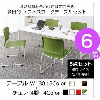 ■6倍ポイント■多彩な組み合わせに対応できる 多目的オフィスワークテーブルセット ISSUERE イシューレ 5点セット(テーブル+チェア4脚) W180[4D][00]