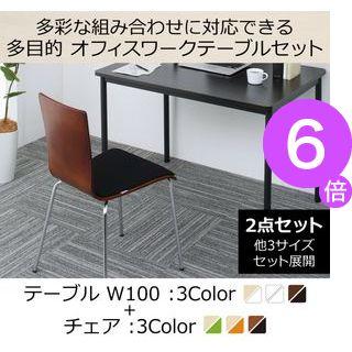 ■6倍ポイント■多彩な組み合わせに対応できる 多目的オフィスワークテーブルセット CURAT キュレート 2点セット(テーブル+チェア) W100[4D][00]