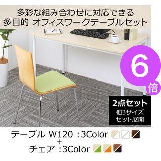 ■6倍ポイント■多彩な組み合わせに対応できる 多目的オフィスワークテーブルセット CURAT キュレート 2点セット(テーブル+チェア) W120[4D][00]