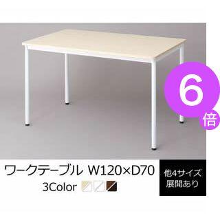 ■6倍ポイント■多彩な組み合わせに対応できる 多目的オフィスワーク CURAT キュレート オフィステーブル 奥行70cmタイプ W120(単品)[4D][00]