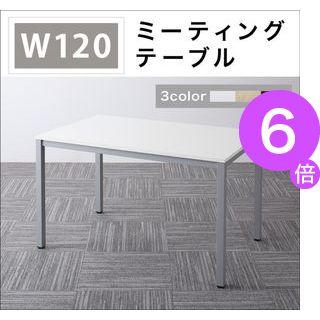 ■6倍ポイント■ミーティングテーブル Sylvio シルビオ オフィステーブル W120(単品)[4D][00]