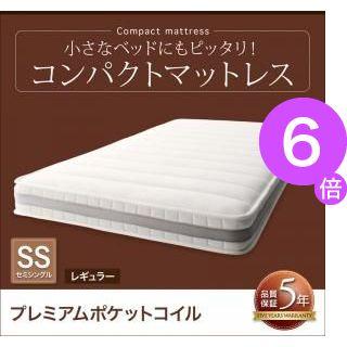 ■6倍ポイント■小さなベッドフレームにもピッタリ収まる。コンパクトマットレス プレミアムポケットコイル セミシングル レギュラー丈 厚さ17cm[00]