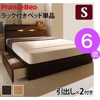 ■6倍ポイント■フランスベッド ライト・棚付きベッド 〔ウォーレン〕 引出しタイプ シングル ベッドフレームのみ【代引不可】 [11]