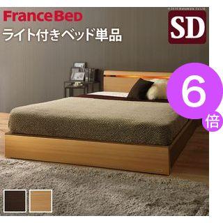 ■6倍ポイント■フランスベッド ライト・棚付きベッド 〔クレイグ〕 収納なし セミダブル ベッドフレームのみ【代引不可】 [11]