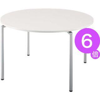 ■6倍ポイント■サークルテーブル CO-127C-W ホワイト[21]