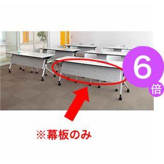 ■6倍ポイント■【別売】幕板 プラス 会議テーブル リネロ2用 LD-M1800 M4[21]