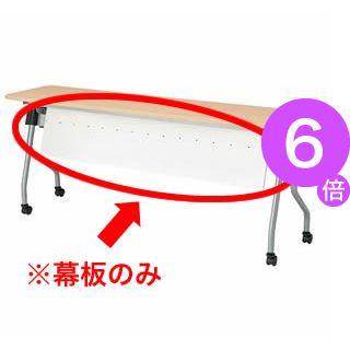 ■6倍ポイント■【本体別売】TOKIO テーブル NTA用幕板 NTA-P18 ホワイト[21]