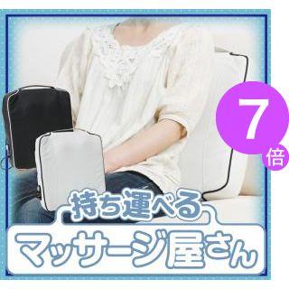 ■7倍ポイント■持ち運べるマッサージ屋さん【代引不可】[1D][00]