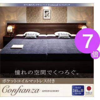 家族で寝られるホテル風モダンデザインベッド_Confianza_コンフィアンサ_ポケットコイルマットレス付き_ワイドK240(S+D)