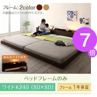 ■7倍ポイント■棚・コンセント・ライト付き大型モダンフロア連結ベッド Equale エクアーレ ベッドフレームのみ ワイドK240(SD×2)[L][00]