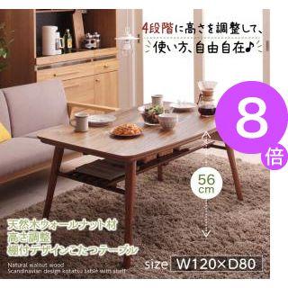 ■8倍ポイント■高さ調整 棚付きデザインこたつテーブル Kielce キェルツェ 4尺長方形(80×120cm)[00]