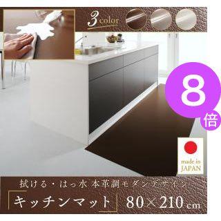 ■8倍ポイント■拭ける・はっ水 本革調モダンダイニングラグ・マット selals セラールス キッチンマット 80×210cm[4D][00]