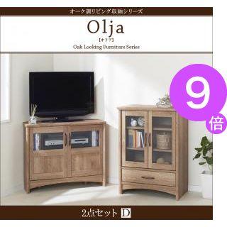 【olja】 オリア [1D] ●ポイント6倍●オーク調リビング収納シリーズ チェスト [00]