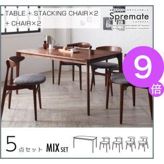 【Spremate】 シュプリメイト/5点Bセット (テーブル+チェアB×4) ■5倍ポイント■北欧デザイナーズダイニングセット [00]