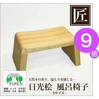 ■9倍ポイント■高級日光桧 匠の風呂椅子(癒し)(Sサイズ)【代引不可】 [01]