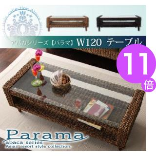 ■11倍ポイント■アバカシリーズ 【Parama】パラマ W120テーブル【代引不可】[1D][00]