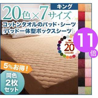 ■11倍ポイント■20色から選べる!お買い得同色2枚セット!ザブザブ洗えて気持ちいい!コットンタオルのパッド一体型ボックスシーツ キング[00]