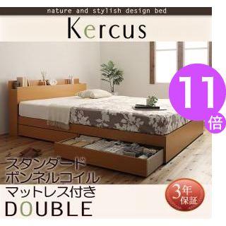 ■11倍ポイント■棚・コンセント付き収納ベッド Kercus ケークス スタンダードボンネルコイルマットレス付き ダブル[L][00]
