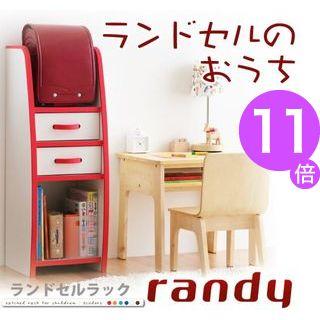 ■11倍ポイント■ソフト素材キッズファニチャーシリーズ ランドセルラック randy ランディ[4D][00]