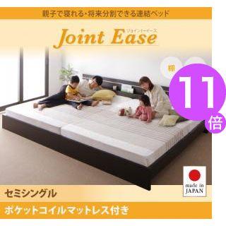 ■11倍ポイント■親子で寝られる・将来分割できる連結ベッド JointEase ジョイント・イース ポケットコイルマットレス付き セミシングル[4D][00]