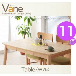 ■11倍ポイント■天然木タモ材北欧デザインダイニング【Vane】ヴァーネ/テーブル(W75)[00]