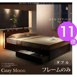 ■11倍ポイント■スリムモダンライト付き収納ベッド Cozy Moon コージームーン ベッドフレームのみ ダブル[L][00]