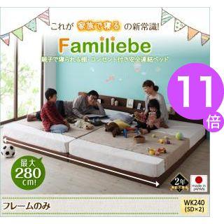 ■11倍ポイント■親子で寝られる棚・コンセント付き安全連結ベッド Familiebe ファミリーベ ベッドフレームのみ ワイドK240(SD×2)[4D][00]