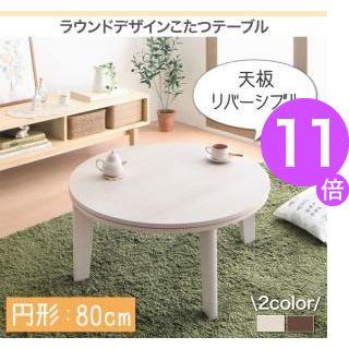 ■11倍ポイント■オーバル&ラウンドデザイン天板リバーシブルこたつテーブル【Paleta】パレタ/円形(W80)[1D][00]