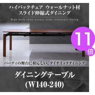 ■11倍ポイント■ハイバックチェア ウォールナット材 スライド伸縮式ダイニング Gemini ジェミニ ダイニングテーブル W140-240[L][00]