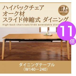 ■11倍ポイント■ハイバックチェア オーク材 スライド伸縮式ダイニング Libra ライブラ ダイニングテーブル W140-240[L][00]