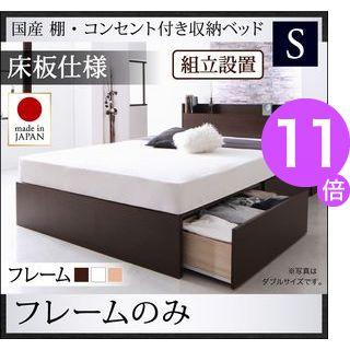 ■11倍ポイント■組立設置付 国産 棚・コンセント付き収納ベッド Fleder フレーダー ベッドフレームのみ 床板仕様 シングル[4D][00]